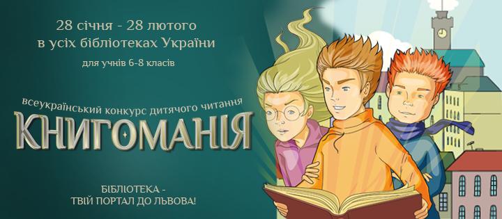 Книгоманія